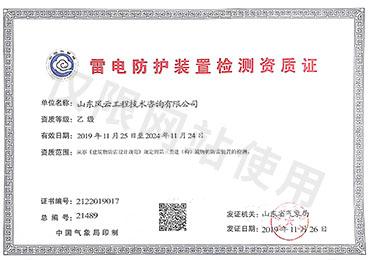 气象资质证书